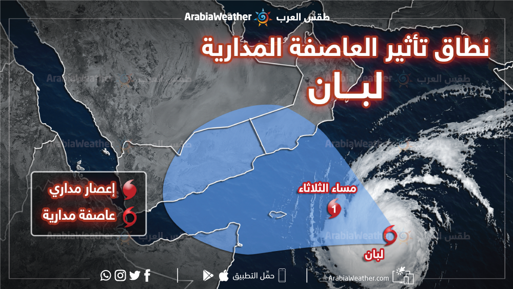 Yemen_artifical_storm_from_Indian_Ocean_181008_01